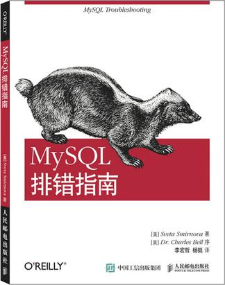 MySQL排錯指南