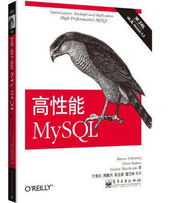 高性能MySQL