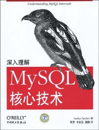 深入理解MySQL核心技術