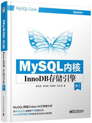 MySQL内核